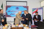مرکز داوری آذربایجان شرقی افتتاح شد