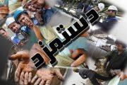 جزئیات آخرین نشستهای تعیین دستمزد سال 97 کارگران