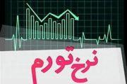 چرا ایران جز رکورداران نرخ تورم در دنیا است؟