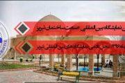 سومین نمایشگاه بین المللی صنعت ساختمان تبریز ۲۱ تا ۲۴ آذر ماه برگزار می شود