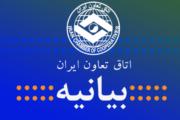 بیانیه اتاق تعاون ایران در خصوص تعیین قدس به عنوان پایتخت رژیم صهیونیسیتی