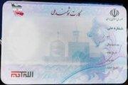 امکان دریافت پول و افتتاح حساب با کارت ملی هوشمند بهزودی