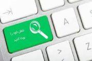 آغاز شناسایی کاریابیهای غیرمجاز در وب