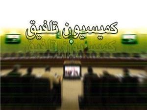 اولين نشست رسمي کميسيون تلفيق بودجه 97 برگزار شد