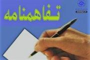 امضای یک تفاهمنامه/اجرای بند7اساسنامه اتحادیه ها