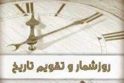 روزشمار و تقویم تاریخ :رویدادهای مهم این روز (9بهمن ماه ۱۳۹۶ )