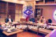 تشکیل شورای راهبردی آموزش و پژوهش در اتاق تعاون/ ایجاد مرکز آموزش کلید خورد