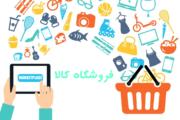 مارکت پلیس(MARKET PLACE) نسل جدید فروشگاه اینترنتی