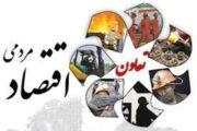 تشکیل دبیرخانه تسهیل و رفع موانع تعاون، در اتاق تعاون فارس