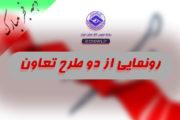 رونمایی از 2طرح تعاون در دهه فجر/ صدور شناسنامه برای تعاونی ها