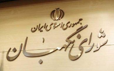 متن کامل ۲۲ ایراد شورای نگهبان به مصوبه الحاق ایران به CFT + سند