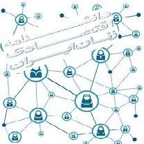 راه اندازی رسمی سایت دانشنامه اقتصادی زنان ایران