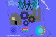 چرا بخش تعاون باید توسعه یابد ؟