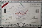 تشکیل کارگاه آموزشی صدور گواهی فعالیت با حضور 13 اتاق تعاون استانی و شهرستانی