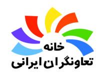 خانه تعاونگران - اخبار خانه تعاونگران - خانه تعاونگران چیست - تعاون