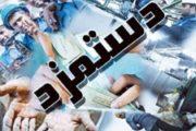 موافقت با ۲ پیشنهاد افزایش ۸.۳ و ۱۲ درصدی مزد سایر سطوح کارگری/ تعیین تکلیف تا ۳۱ فروردین