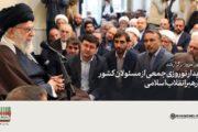 دیدار جمعی از مسئولان و مدیران نظام با رهبر انقلاب