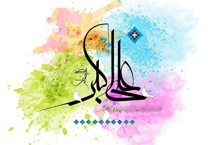 ولادت حضرت علی اکبر(ع) و روز جوان را تبریک عرض می نماییم.