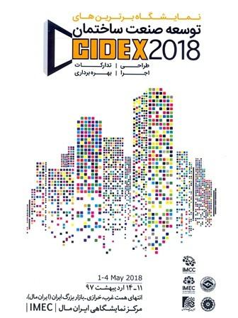 نخستین نمایشگاه تخصصی برترینهای صنعت ساختمانCIDEX2018 افتتاح میشود