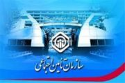 اعلام فهرست فعالیتهای مشمول مهلت 3ماهه پرداخت بیمه