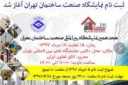 ثبت نام نمایشگاه صنعت ساختمان تهران آغاز شد