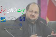 عزم جدی شبکه تعاونیهای مصرف و فروشگاههای زنجیرهای در حمایت از کالای ایرانی