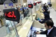 بانک مرکزی در بخشنامه ای اعلام کرد؛ دریافت سود بانکی توسط دستگاهها ممنوع شد