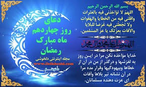 دعاى روز چهاردهم ماه مبارک رمضان