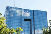 مجلس با تقاضای تحقیق و تفحص از عملکرد بانک مرکزی موافقت كرد