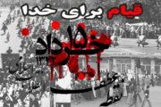امام خمینی(ره): قیام پانزده خرداد اسطوره قدرت ستمشاهی را در هم شکست و افسانهها و افسونها را باطل کرد.