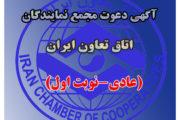 آگهی دعوت مجمع نمایندگان اتاق تعاون ایران(عادی-نوبت اول)