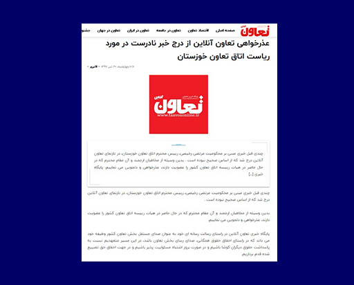 تعاون آنلاین از رئیس اتاق تعاون خوزستان رسما عذرخواهی کرد