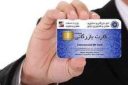 اصلاح مقررات مربوط به کارتهای بازرگانی