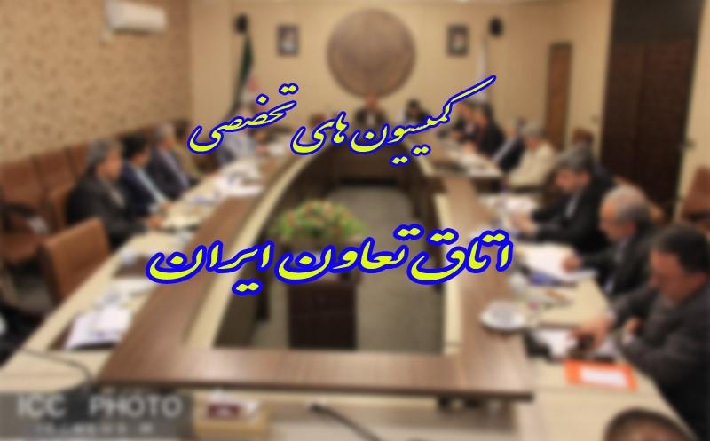 برنامه کمیسیون های این هفته اتاق تعاون ایران اعلام شد
