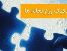 اصرار دوباره دولت به تفکیک وزارتخانه ها/پیشنهاد تغییر ساختار ۴ وزارت
