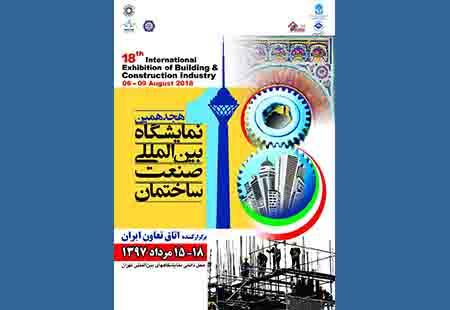حضور پررنگ فعالان داخلی و خارجی صنعت در هجدهمین نمایشگاه صنعت ساختمان