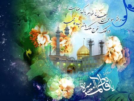 میلاد بانوی مهر و وفا، مظهر جود و سخا، حضرت معصومه علیهاالسلام و روز دختر مبارک باد