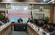 برگزاری جلسه کارگروه توسعه صادرات غیرنفتی استان هرمزگان