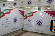 حضور میز صادرات کالا به قطر در نمایشگاه کالاهای تولیدی ایران