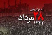 همه چیز درباره کودتای ۲۸ مرداد