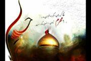آغاز ماه محرم و فرا رسیدن ایام سوگواری سید و سالار شهیدان تسلیت باد.