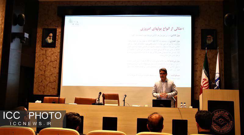 برگزاری سمینار آشنایی با ارز دیجیتال در اتاق تعاون ایران