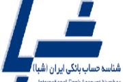 آخرین مهلت ثبت نام شماره شبا مشمولان سهام عدالت ۳۰ مهر ماه اعلام شد