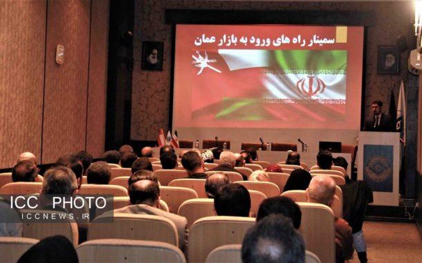 همایش آشنایی با بازار و فرصت های تجاری کشور عمان