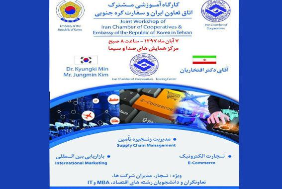 اتاق تعاون ایران و سفارت کره جنوبی کارگاه آموزشی برگزار می کنند