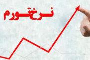 نرخ تورم مهرماه به ۱۵.۹ درصد رسید