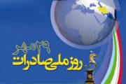 روز ملی صادرات گرامی باد