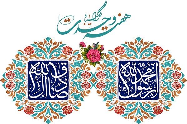 آغاز هفته وحدت و تبریک سالروز ولادت پیامبر گرامی اسلام (ص)