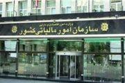 از سوی سازمان مالیاتی اسامی نهادهای معاف از مالیات اعلام شد