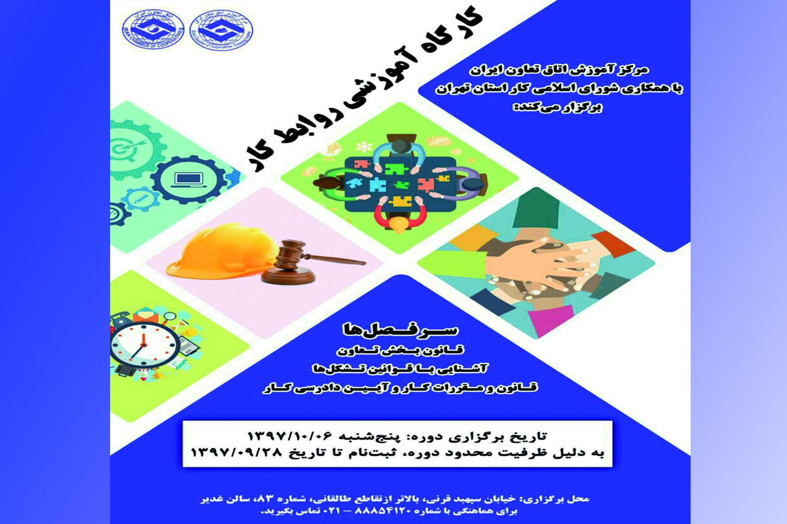 برگزاری کارگاه آموزشی «روابط کار» در اتاق تعاون ایران